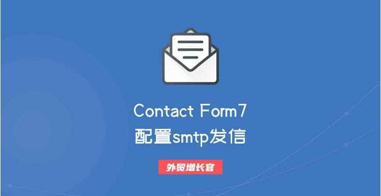 contact form 7 发信