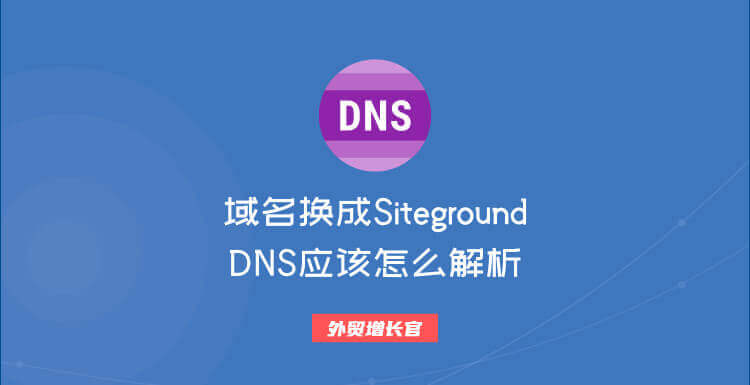 how to change dns to siteground